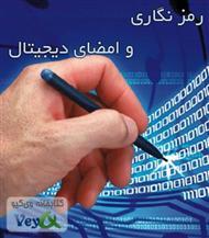 دانلود کتاب رمزنگاری و امضای دیجیتال