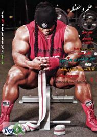 دانلود مجله بدنسازی و تناسب اندام علم و عضله - شماره چهار
