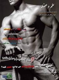 دانلود مجله بدنسازی و تناسب اندام علم و عضله - شماره 7