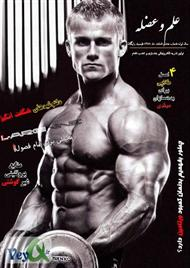 دانلود مجله بدنسازی و تناسب اندام علم و عضله - شماره 8