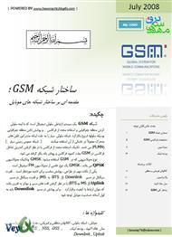 دانلود کتاب مقدمه ای بر ساختار شبکه GSM