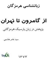 دانلود کتاب از گامرون تا تهران