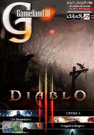 دانلود مجله الکترونیکی دنیای بازی - شماره 18