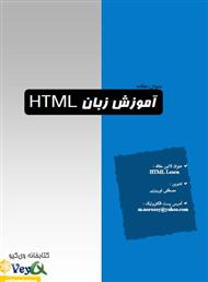 دانلود کتاب آموزش زبان HTML