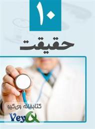دانلود کتاب پزشکی ده حقیقت
