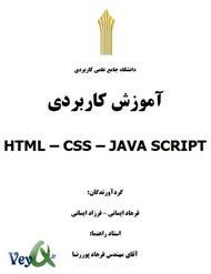 دانلود کتاب آموزش کاربردی HTML CSS JavaScript
