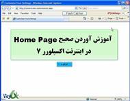 دانلود کتاب آموزش آوردن صحیح Home Page در اینترنت اکسپلورر 7