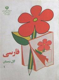 دانلود کتاب فارسی اول ابتدایی دهه 60