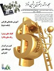 دانلود مجله درآمد اینترنتی پرشین تولز - شماره 4