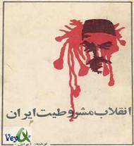 دانلود کتاب ایران در دوره جنگ جهانی اول