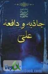 دانلود کتاب جاذبه و دافعه علی علیهالسلام