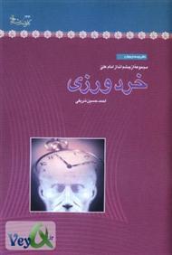 دانلود کتاب خردورزی - مجموعه چشم اندار امام علی (ع)