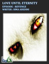 دانلود کتاب عشق تا ابدیت - قسمت انتقام