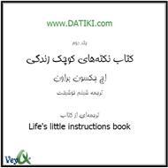 دانلود کتاب نکته های کوچک زندگی - بخش دوم