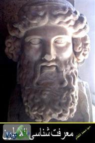 دانلود کتاب معرفت شناسى افلاطون