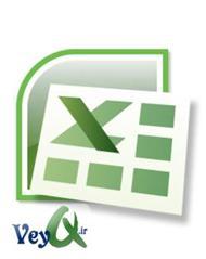 دانلود کتاب آموزش حسابداری در اکسل