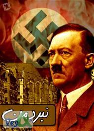 دانلود کتاب نبرد من - آدولف هیتلر
