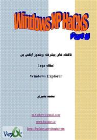 دانلود کتاب ناگفته های پیشرفته ویندوز ایکس پی