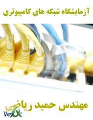 دانلود کتاب آزمایشگاه شبکه های کامپیوتری