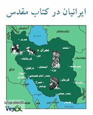 دانلود کتاب ایرانیان در کتاب مقدس