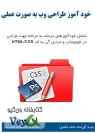 دانلود کتاب خودآموز طراحی وب به صورت عملی