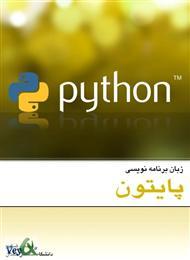 دانلود کتاب زبان برنامه نویسی پایتون - Python