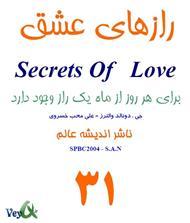 دانلود کتاب رازهای عشق - Secrets Of Love