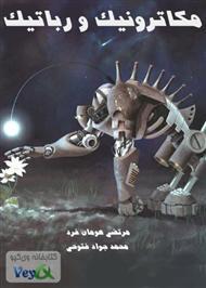 دانلود کتاب مکاترونیک و رباتیک