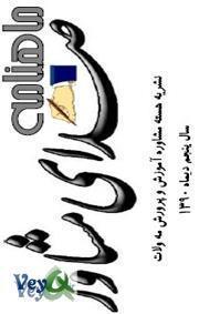 دانلود کتاب نشریه ماهنامه صدای مشاور - آبان ماه 91