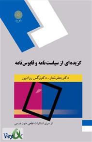 دانلود کتاب گزیده ای از سیاست نامه و قابوس نامه