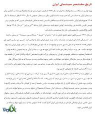 دانلود کتاب تاریخ مختصر سینمای ایران