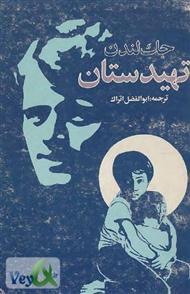 دانلود کتاب تهیدستان