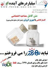دانلود ماهنامه میلیاردرهای آینده ایران - شماره 11