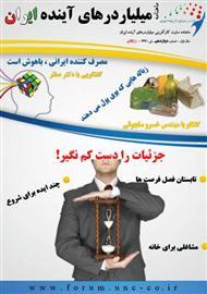 دانلود ماهنامه میلیاردرهای آینده ایران - شماره 12