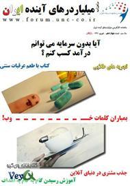 دانلود ماهنامه میلیاردرهای آینده ایران - شماره 14