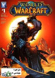 دانلود کتاب  داستان مصور World Of Warcraft - بخش اول