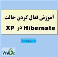 دانلود کتاب آموزش فعال کردن حالت Hibernate در ویندوز XP
