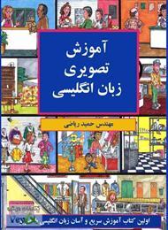 دانلود کتاب آموزش تصویری زبان انگلیسی