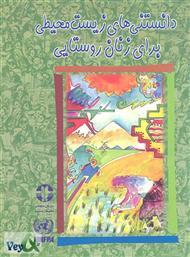 دانلود کتاب دانستنی های زیست محیطی برای زنان روستایی