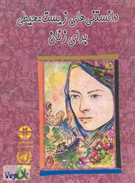 دانلود کتاب دانستنی های زیست محیطی برای زنان