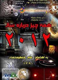 دانلود کتاب همه چیز درباره سال 2012