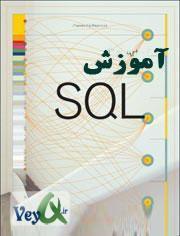 دانلود کتاب آموزش سریع اس کیو ال - SQL