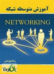 دانلود کتاب آموزش متوسط شبکه
