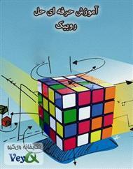 دانلود کتاب آموزش حرفه ای حل مکعب روبیک