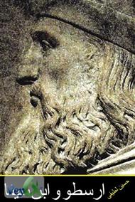 دانلود کتاب ارسطو و ابن سینا