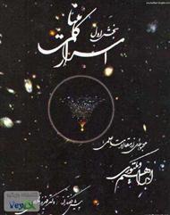 دانلود کتاب اسرار کائنات