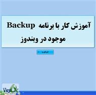 دانلود کتاب آموزش کار با برنامه Backup موجود در ویندوز
