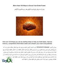 دانلود کتاب بیش از صد روش برای قدرت افزایی مغز و پیشگیری از آلزایمر