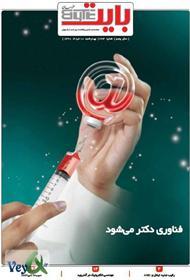 دانلود ضمیمه بایت روزنامه خراسان - شماره 224