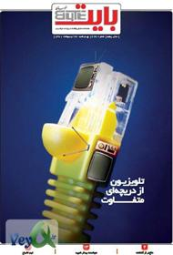 دانلود ضمیمه بایت روزنامه خراسان - شماره 222